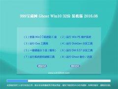 999宝藏网Ghost Win10 X32 装机版 2016.08(免激活)