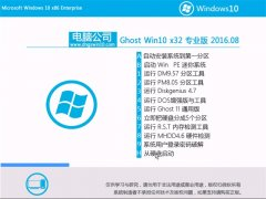 电脑公司Ghost Win10 32位 专业版 2016.08(自动免激)