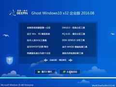 ��ȼ��� Ghost Win10 32λ ��ҵ�� 2016.08(�Զ��⼤)(32λ)