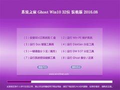 系统之家Ghost Win10 X32 装机版 2016.08(免激活)