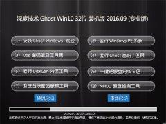��ȼ��� Ghost Win10 32λ װ��� V2016.09(�⼤��)(32λ)