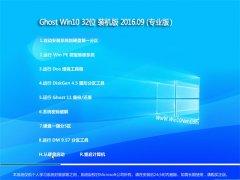 GHOST WIN10 32λ װ��� V2016.09(���ü���)(32λ)