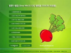 ���ܲ��� Ghost Win10 32λ װ��� V2016.09(�Զ�����)(32λ)