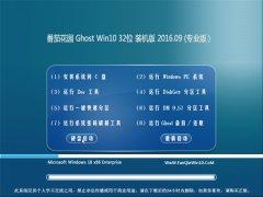 ���ѻ� Ghost Win10 32λ װ��� V2016.09�����輤�(32λ)