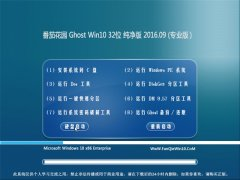 番茄花园 Ghost Win10 32位 纯净版 2016年09月