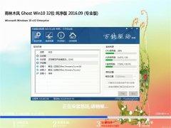 雨林木风 Ghost Win10 32位 绝对纯净版 2016年09月