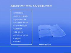 电脑公司Ghost Win10 32位 企业版 2016.09(无需激活)