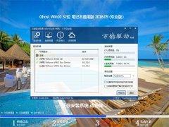 笔记本通用GHOST WIN10 32位 完美装机版 2016年09月