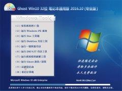 Ghost Win10 32位 笔记本通用版 V2016.10(免激活)