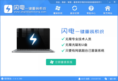 闪电一键重装系统工具v3.6.8