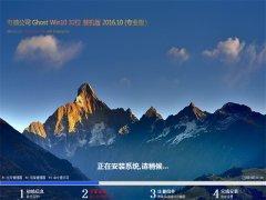 电脑公司Ghost Win10 X32 专用装机版装机旗舰版 (永久激活)