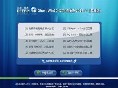 深度技术Ghost Win10 X32位 家庭纯净版V201611(完美激活)