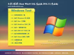 新萝卜家园Ghost Win10 32位 万能装机版V201611(免激活)