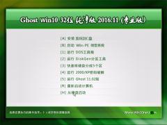 技术员联盟Ghost Win10 x32 万能纯净版v2016.11(无需激活)