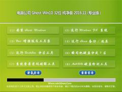 电脑公司Ghost Win10 X32位 电脑城纯净版2016V11(绝对激活)