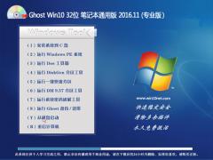 大白菜Ghost Win10 (32位) 笔记本通用版v2016.11月(永久激活)