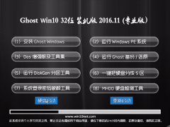 技术员联盟Ghost Win10 (32位) 电脑专用版v2016.11(激活版)