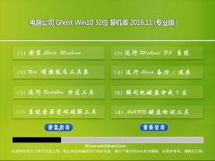 电脑公司Ghost Win10 x32位 官方原版系统V2016.11月(绝对激活)