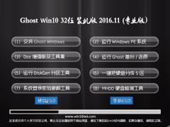 老毛桃Ghost Win10 x32位 专业版v201611(免激活)