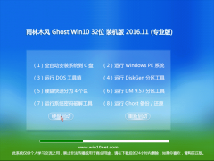 雨林木风 Ghost Win10 x32位 专业版 2016V11(完美激活)
