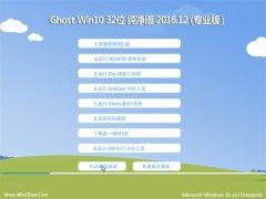 电脑店Ghost Win10 (32位) 精选纯净版V201612(绝对激活)