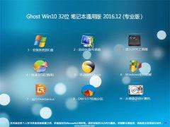 999宝藏网Ghost Win10 (32位)笔记本通用版V2016年12月(无需激活)
