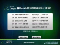 深度技术Ghost Win10 X32位 专业版 v2016.12(免激活)