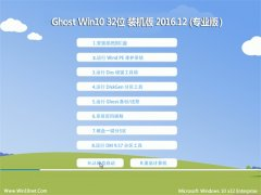 老毛桃Ghost Win10 (32位) 专业版 2016.12(绝对激活)