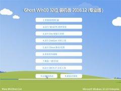 老毛桃Ghost Win10 (X32) 专业版 2016v12(免激活)