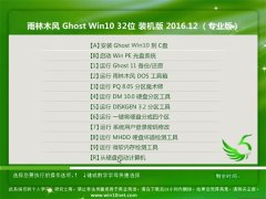 雨林木风Ghost Win10 32位 专业版 v201612(激活版)