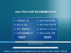 风林火山Ghost Win10 x32位 笔记本通用版v2017.01月(绝对激活)