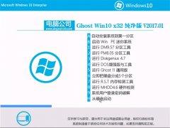 电脑公司Ghost Win10 x32位 精选纯净版V2017.01月(永久激活)