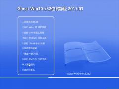 老毛桃Ghost Win10 X32位 装机纯净版V201701(完美激活)