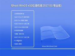 技术员联盟Ghost Win10 (32位) 内部装机版2017年01月(完美激活)