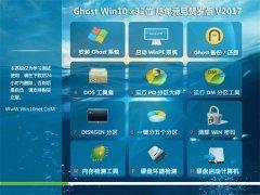 系统之家Ghost Win10 32位 鸡年元旦贺岁版V2017(完美激活)
