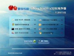 番茄花园Ghost Win10 x32 推荐纯净版2017v02(绝对激活)