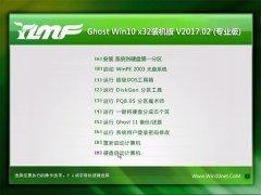 雨林木风Ghost Win10 (X32) 电脑城装机版2017V02(免激活)