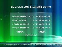电脑店Ghost Win10 X32 电脑城笔记本通用版2017v02(无需激活)