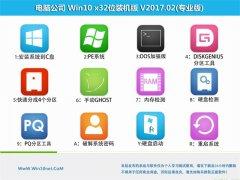 电脑公司Ghost Win10 (X32) 精选装机版v2017.02(激活版)