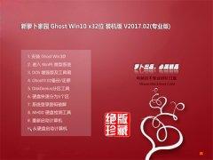 新萝卜家园Ghost Win10 X32位 装机旗舰版V2017.02月(永久激活)