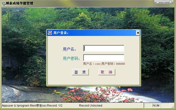 博泰成绩学籍管理 V6.8.8.8