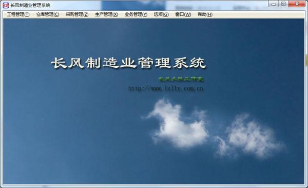 长风制造业管理系统 V1.0