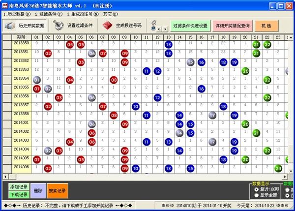 南粤风采36选7智能缩水大师 V4.1
