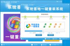 系统基地一键重装系统软件V3.2.1 绿色版