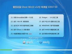 番茄花园Ghost Win10 X32 通用纯净版v2017.03月(免激活)