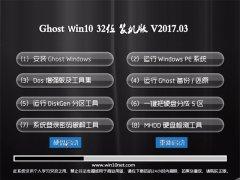 电脑店Ghost Win10 (32位) 终极装机版2017.03月(免激活)