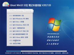 中关村Ghost Win10 (32位) 笔记本通用版2017V03(无需激活)