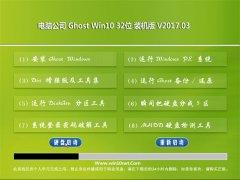 电脑公司Ghost Win10 (X32) 官方装机版2017.03(无需激活)
