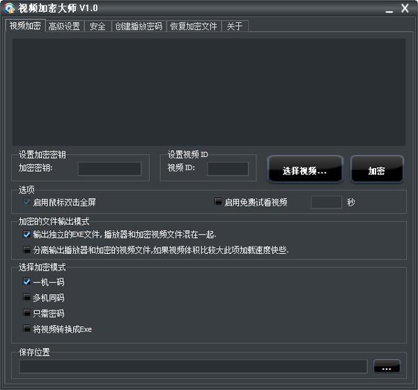 视频加密大师 V1.0
