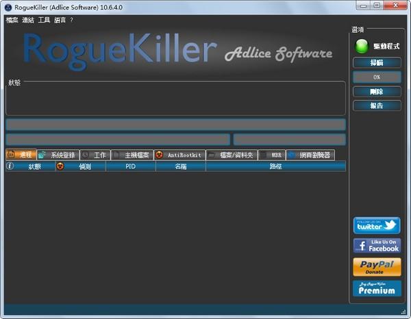 RogueKiller(流氓软件专杀)64位 V10.6.4.0 多国语言绿色版